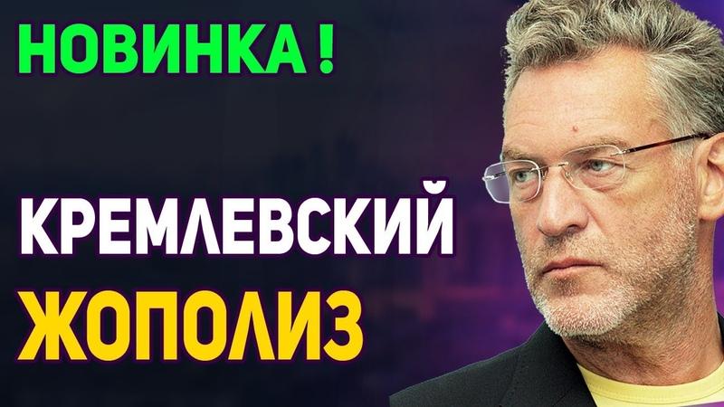 Артемий Троицкий ОТЖИГАЕТ В ПРЯМОМ ЭФИРЕ