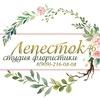 Доставка цветов по Курску Цветы Курск ЛепестОк46