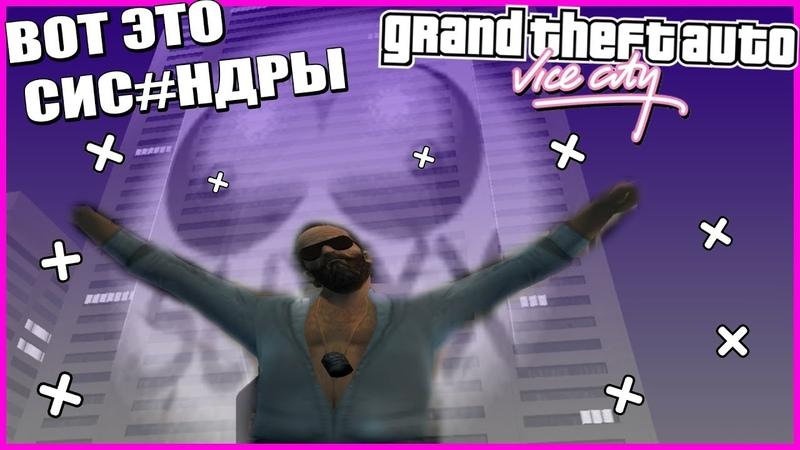 GTA Vice City ► ВОТ ЭТО РАЗМЕРЧИК