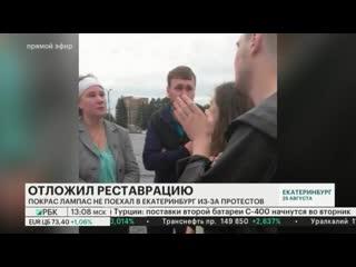 Покрас Лампас отложил реставрацию работы на Урале из-за протеста верующих