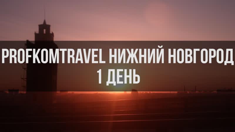 PROFKOM TRAVEL Нижний Новгород 1 день