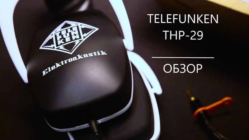 Telefunken THP 29 dSONIQ Realphones Обзор