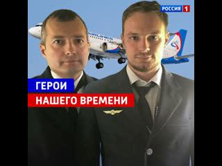 Родные и друзья рассказали об экипаже самолёта Airbus А321, который совершил экстренную посадку в Подмосковье  Россия 1