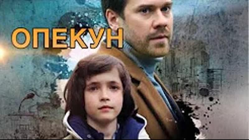 Опекун 1-4 серия из 4 (2019) HD 720