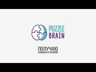 Puzzle Brain - Курс по фотошопу