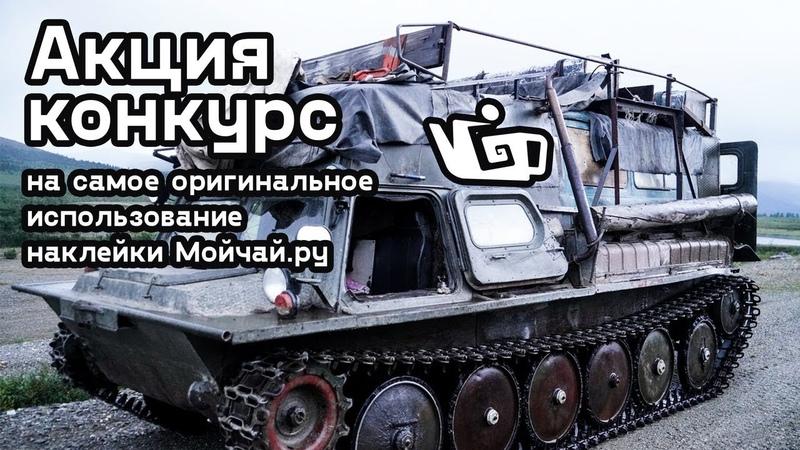 Конкурс на самое оригинальное использование наклейки Мойчай.ру Moychay.com!