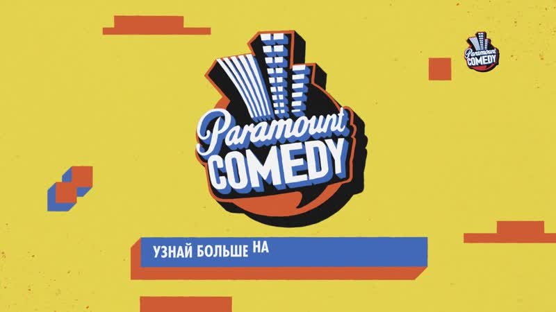 Трудности Ассимиляции Paramount Comedy