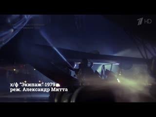 Кадр из фильма Экипаж, авиакатастрофа в Шереметьево