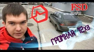 Громкая 12ха PROsad Team на URAL SOUND и FSD / ОБЗОР + ВАЛЕВО ПО ГОРОДУ