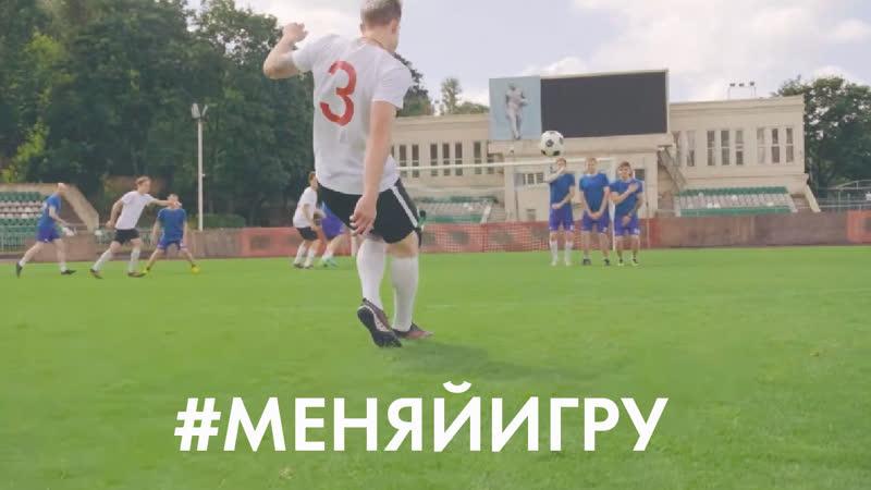Благотворительный турнир Сергея Игнашевича «Меняй игру!». Промо