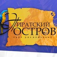 Логотип Парк развлечений Пиратский остров, г.Омск