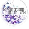 Волонтёрский центр ДМ ВО