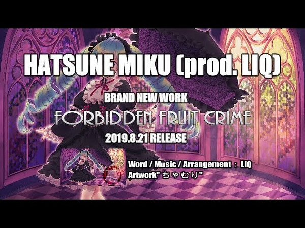 初音ミク prod LIQ forbidden fruit crime
