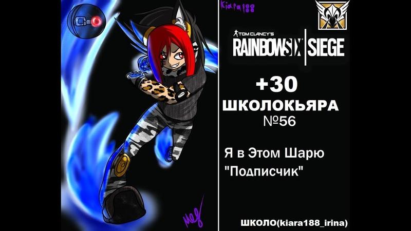 30 Я в Этом Шарю Подписчик ШКОЛОКЬЯРА Rainbow Six Siege kiara188 irina end Demon Core