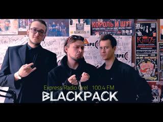 Группа blackpack на express radio 100.4 fm