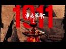 Падение последней империи ► Xinhai geming ◄ 2011