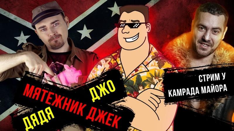 Мятежник Джек и ДЯДЯ ДЖО в гостях у Comrade Major