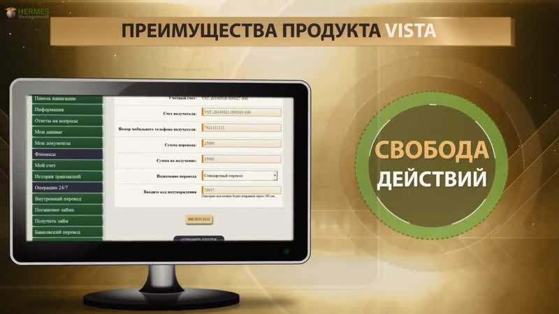 Счет Виста Vista от HERMES Management Ltd Гермес Менеджмент ЛТД