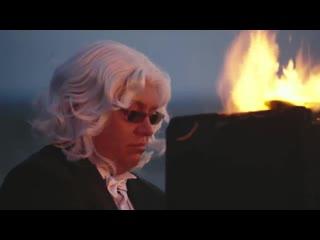 Слепой музыкант играет на горящем пианино