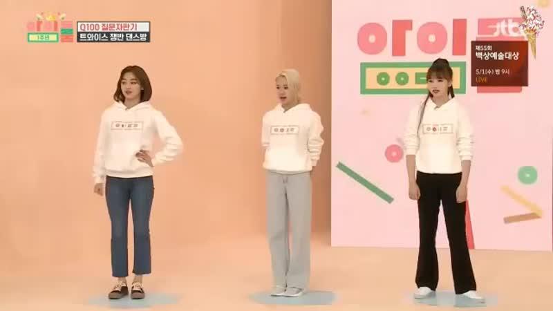 Idol room - Танцы з подносами Twice (37 эпизод )