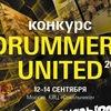 Барабанный конкурс Drummers United 2019