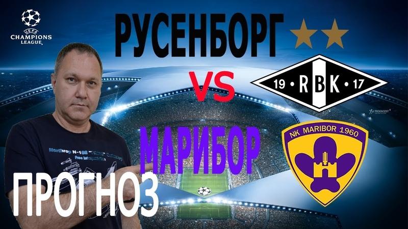 Прогноз. Лига Чемпионов UEFA. Русенборг - Марибор. 13.08.2019.