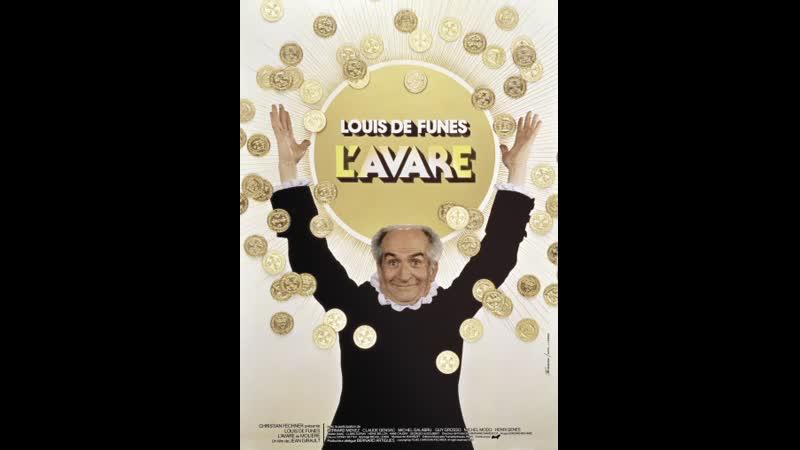 Скупой (1980) DVDRip-AVC