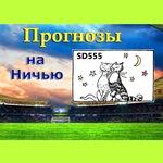 Прогнозы на Ничью SD555