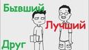 Domics на русском Бывший лучший друг