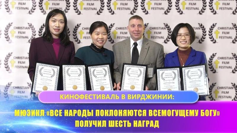 Кинофестиваль в Вирджинии мюзикл «Все народы поклоняются Всемогущему Богу» получил шесть наград