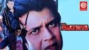 Full Action Hindi Movie || Meri Pratigya || Mithun Chakraborty, Rami Reddy, Sheeba