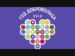 Орловские волонтеры вошли в тройку лучших на конкурсе «доброволец россии – 2018»