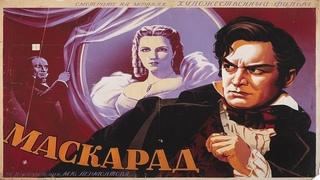 МАСКАРАД фильм 1941 (Маскарад фильм 1941 смотреть онлайн)