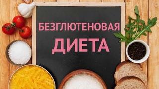 Минусы безглютеного питания/ Вред безглютеновой диеты