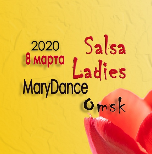 Афиша Омск Salsa Ladies