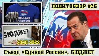 Политобзор выпуск #36 Съезд партии Единая Россия, Федеральный и Региональный бюджет.