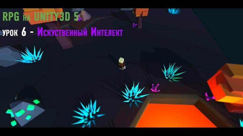 Создаем RPG игру в Unity3D 5 [Урок 6 ч.1] - Искусственный Интеллект