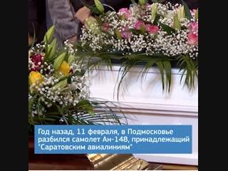 Год с катастрофы Ан-148 в Подмосковье