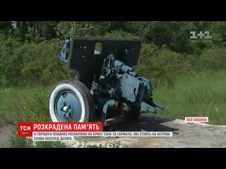 На острове Славы под Полтавой распилили танк и зенитку на металлолом