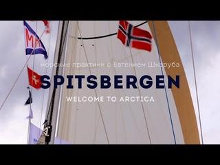 SPITSBERGEN. Welcome to Arctica (яхтенный поход на Шпицберген).