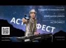 Концерт «Звёздная река», Андрей Климковский, АстроФест-2019