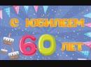 Слайд шоу на юбилей маме 60 лет