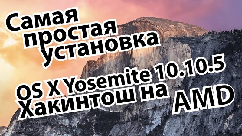 Самый простой способ установки Хакинтош OS X Yosemity 10 10 5 на AMD