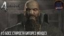 Resident Evil 4 прохождение часть 3 Босс Староста Биторез Мендез