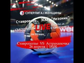 Гандбол Суперлига live. Ставрополье VS Астраханочка