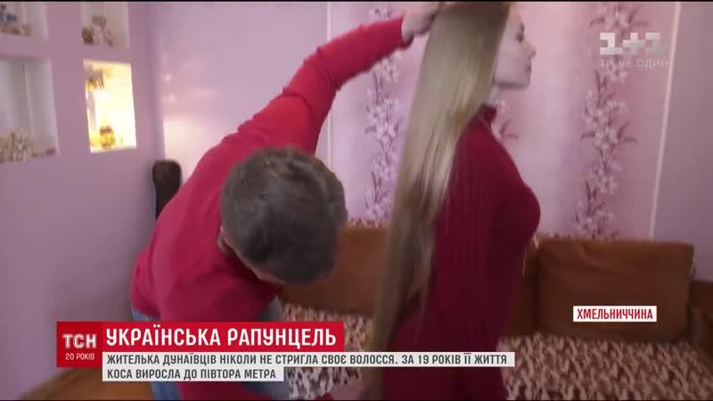 Рапунцель з Дунаївців 19 річна Анжеліка має волосся довжиною в півтора метра