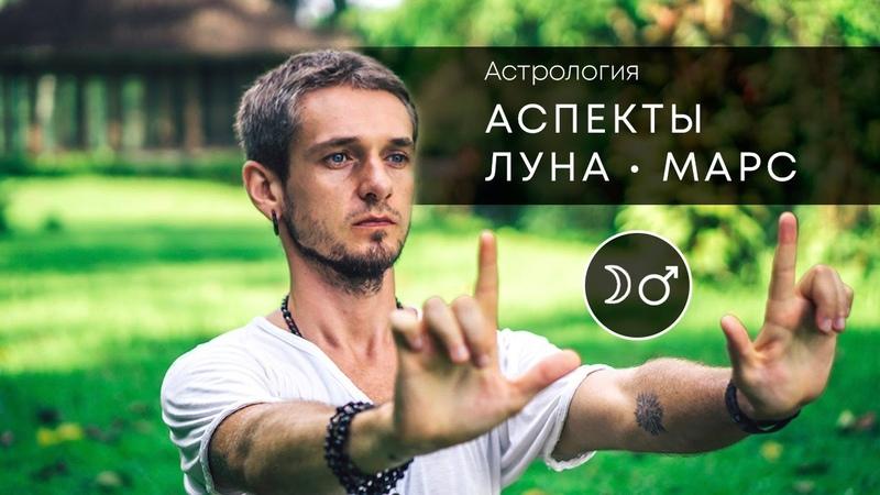 Аспекты ЛУНА - МАРС