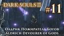 Dark Souls 3: Олдрик Пожиратель Богов / Aldrich Devourer of Gods