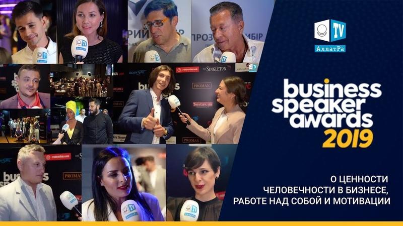 Business Speaker Awards 2019. О человечности в бизнесе, о работе над собой и мотивации. PROMAN