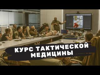 Как остановить кровотечение Калашников провел курс по тактической медицине для блогеров